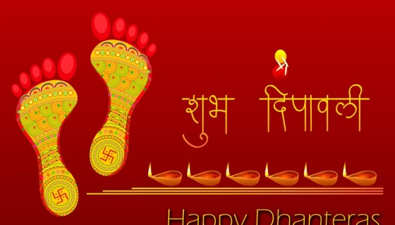 Happy Dhanteras 2017 wish…